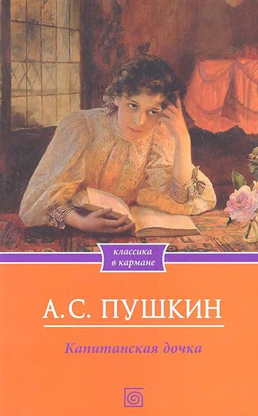 Пушкин А. Капитанская дочка а с пушкин капитанская дочка