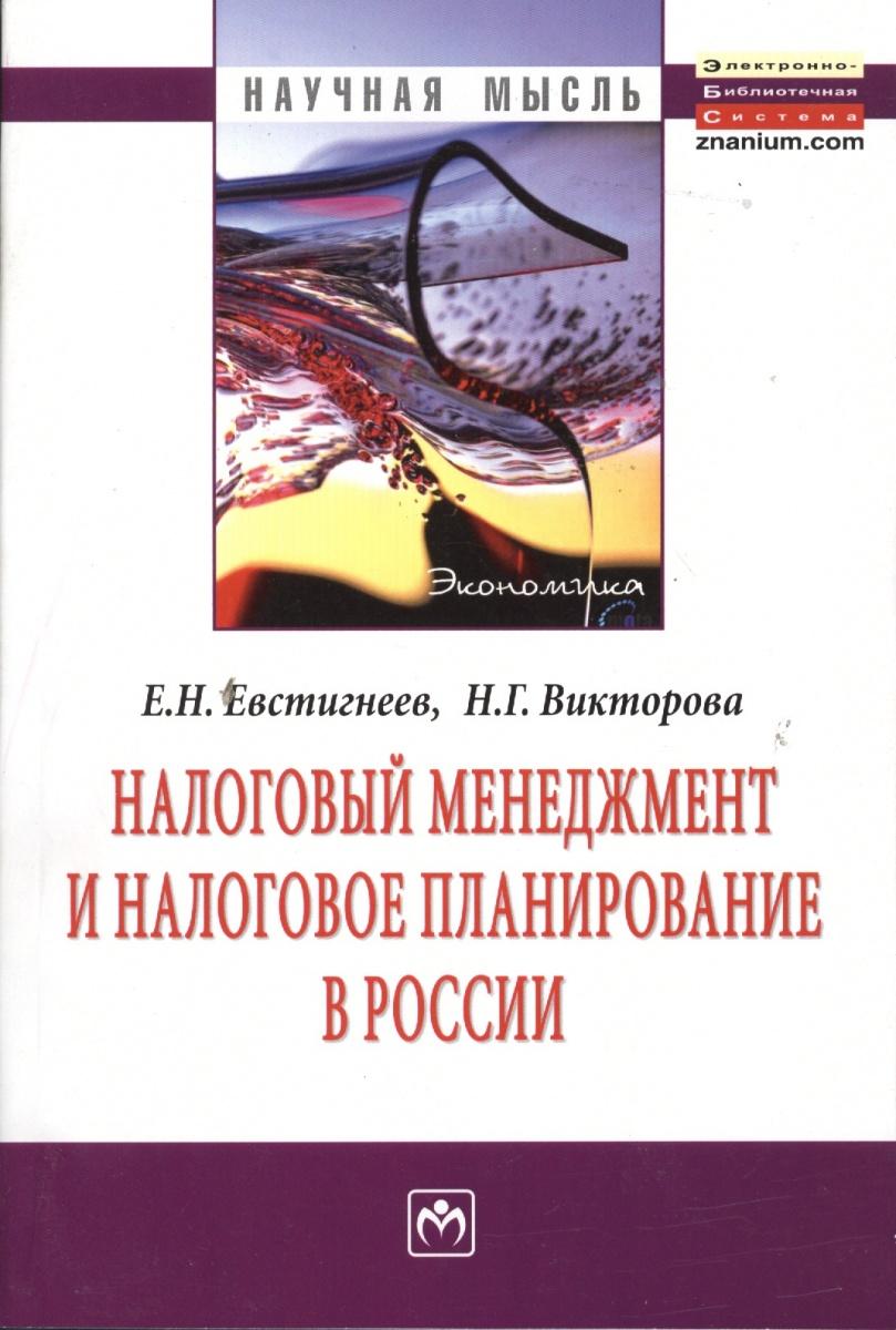 Евстигнеев Е., Викторова Н. Налоговый менеджмент и налоговое планирование в России. Монография