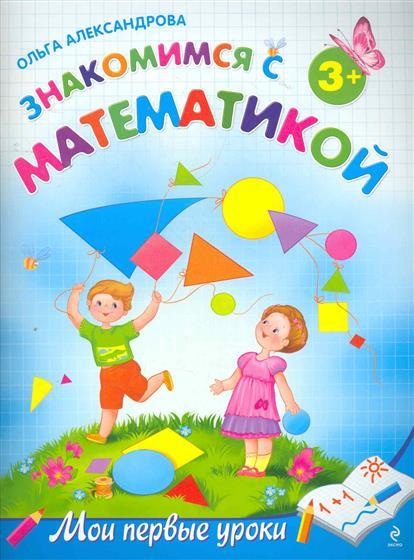 Александрова О. Знакомимся с математикой