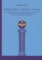 Magnum Opus или Великое Делание. Первая версия ритуалов и наставлений Древнего и принятого Шотландского устава Южной Юрисдикции для Соединенных Штатов Америки