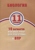 Биология. 11 класс. 10 вариантов итоговых работ для подготовки к ВПР