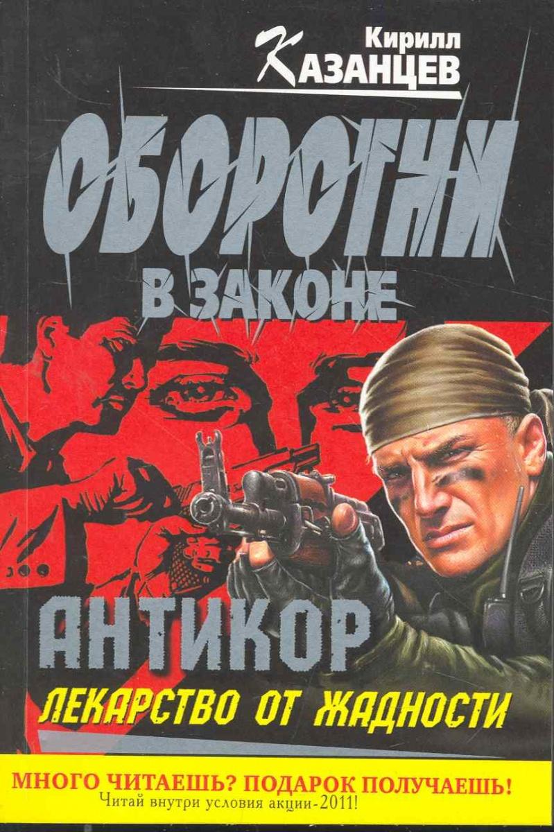 Казанцев К. Антикор Лекарство от жадности лекарство jointace