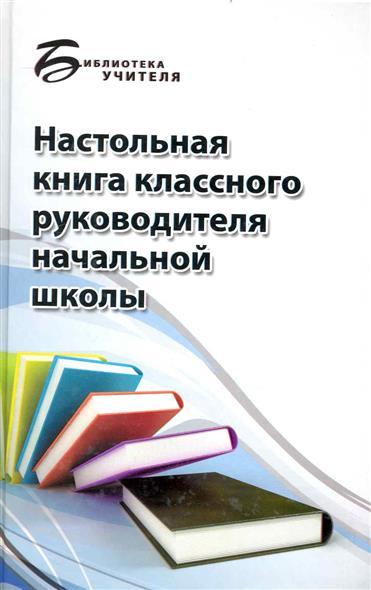 Настольная книга классного руководителя нач. школы