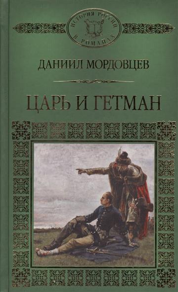 Мордовцев Д Царь и гетман
