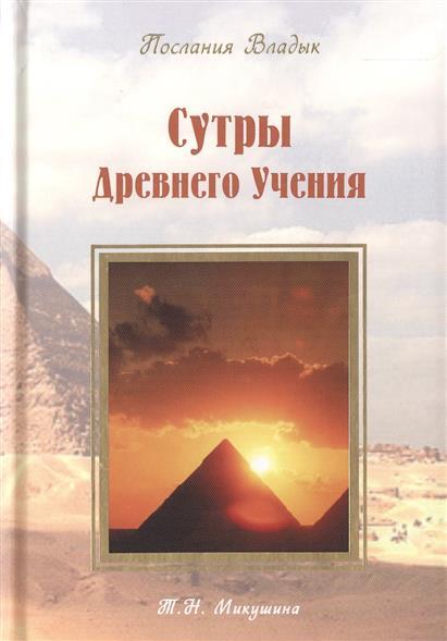 Микушина Т. Сутры Древнего Учения микушина т н покаяние спасет россию о царской семье