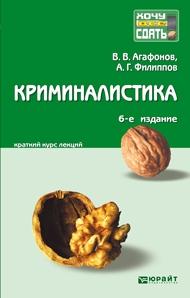 Агафонов В., Филиппов А. Криминалистика ISBN: 9785991628716