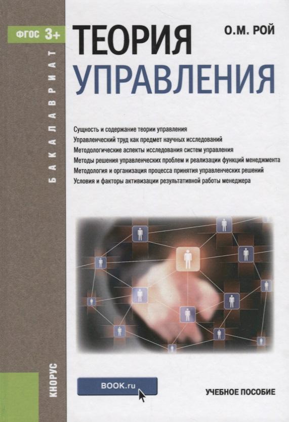 Рой О. Теория управления. Учебное пособие