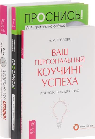 купить Андрианов А. и др. Проснись + Я сделаю это сегодня + Ваш коучинг (комплект из 3 книг) по цене 1227 рублей