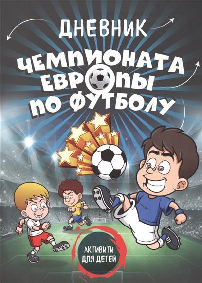 Дневник чемпионата Европы по футболу. Активити для детей