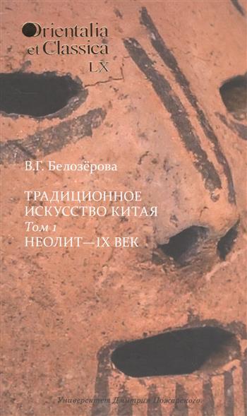 Белозерова В. Традиционное искусство Китая. Том 1. Неолит - IX век комкова м мастерим вместе с мамой яркие развивающие идеи isbn 9785222213964
