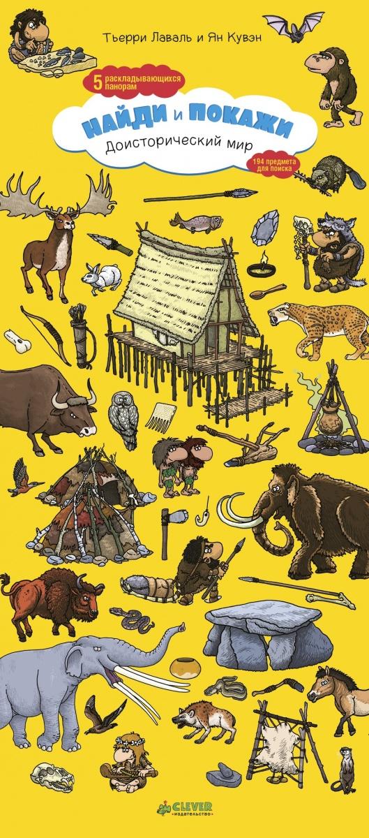 Лаваль Т., Кувэн Я. Найди и покажи. Доисторический мир найди и покажи 5 континентов лаваль т clever