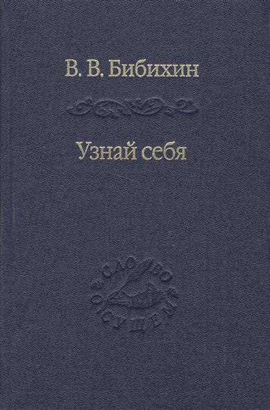 Бибихин В. Узнай себя бибихин в слово и событие писатель и литература