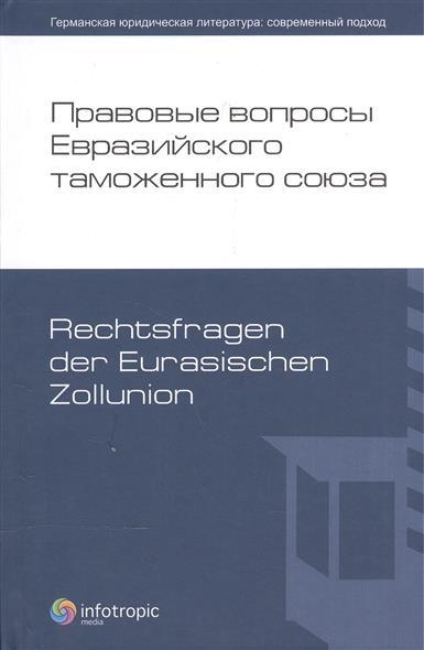 Правовые вопросы Евразийского таможенного союза = Rechtsfragen der Eurasischen Zollunion. 15-я Конференция по внешнеэкономическому праву. Мюнстер, 2010