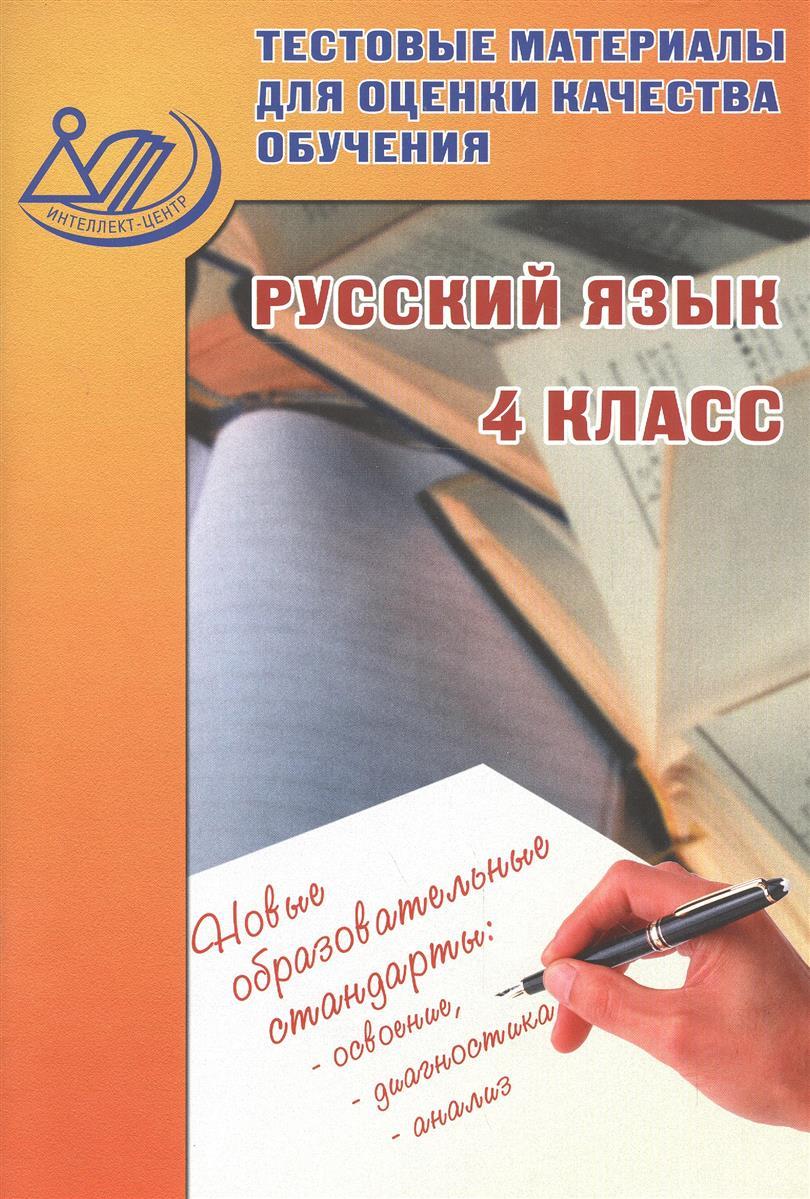 Растегаева О., Хромова О. Русский язык. 4 класс. Тестовые материалы для оценки качества обучения
