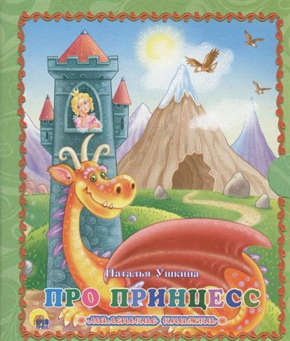 Ушкина Н. Про принцесс ISBN: 9785378254224 н саконская про четыре цвета