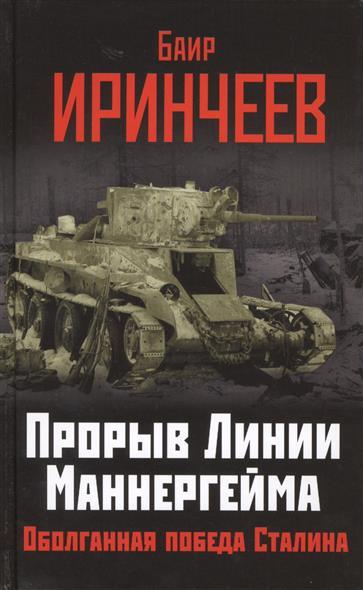 Иринчеев Б. Прорыв Линии Маннергейма. Оболганная победа Сталина