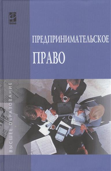 Демичев А. Предпринимательское право. Учебник цена 2016