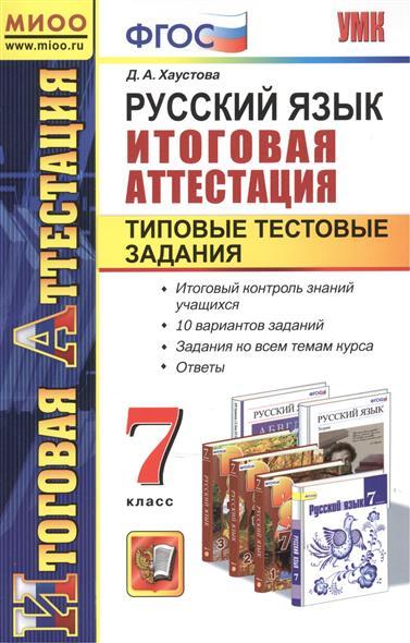 ГИА. Русский язык. Итоговая аттестация. Типовые тестовые задания. 7 класс