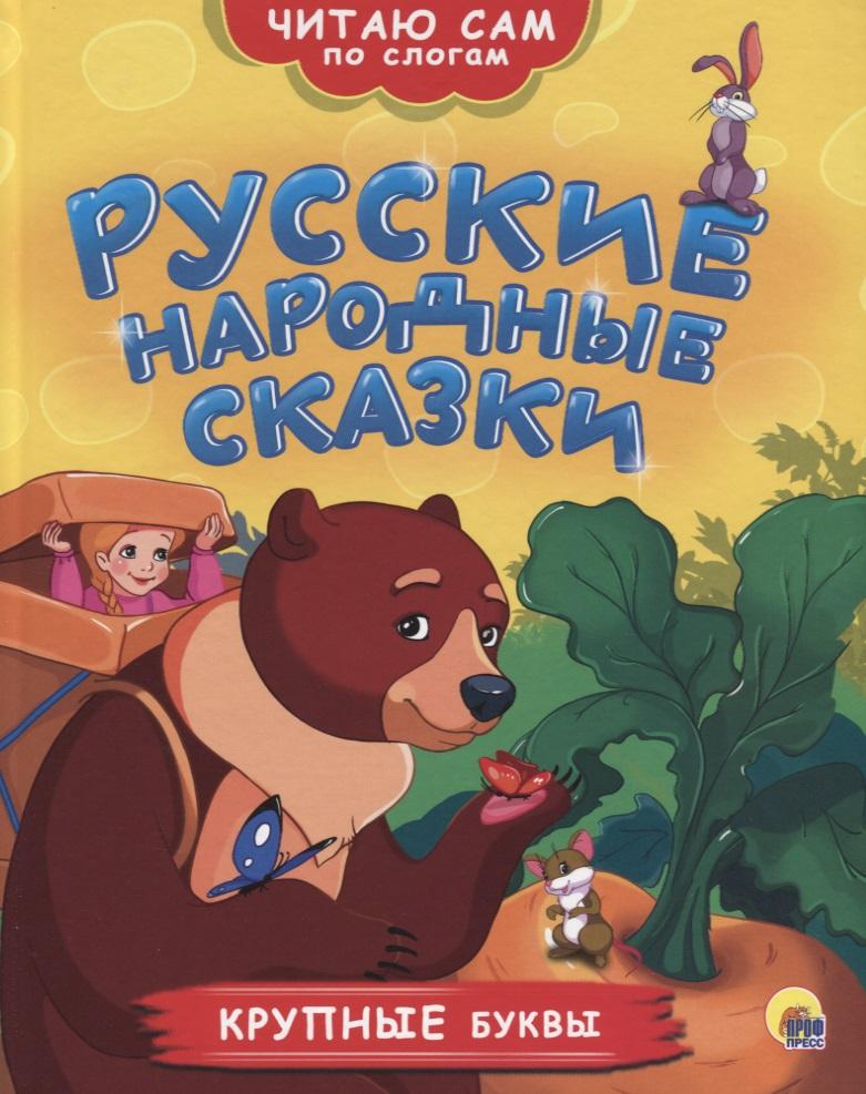 Погребняк К. (ред.) Русские народные сказки