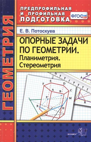 Опорные задачи по геометрии. Планиметрия. Стереометрия