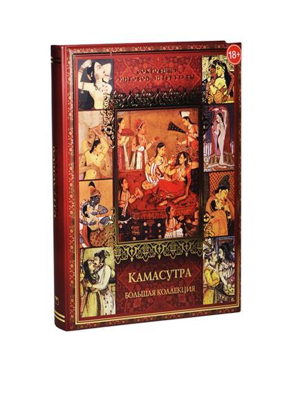 Камасутра. Наставления в чувственных наслаждениях и способах возлежания