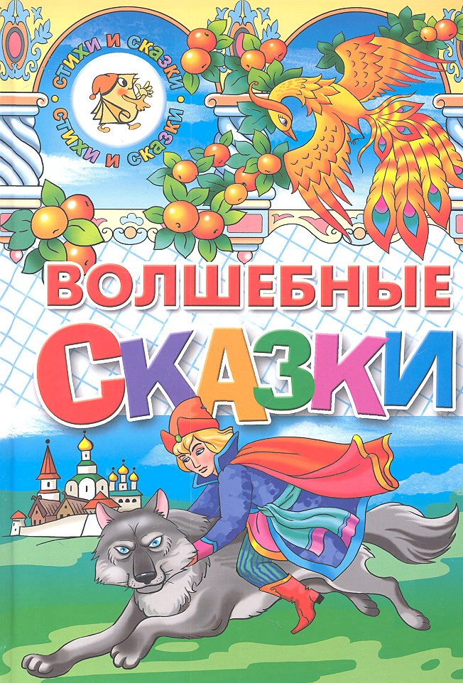 Богуславская М. (худ.) Волшебные сказки