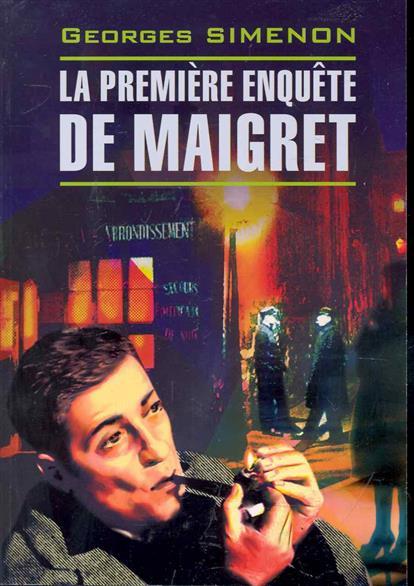 Сименон Ж. La premiere enquete de Maigret / Первое дело Мегре сименон ж мегре и старики