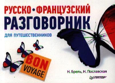Русско-французский разговорник для путешественников. Bon Voyage