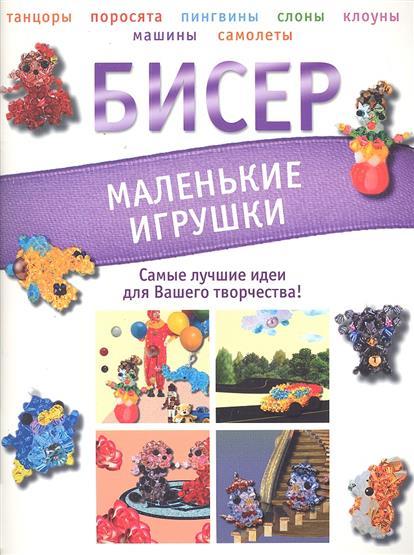 Татьянина Т. Бисер Маленькие игрушки