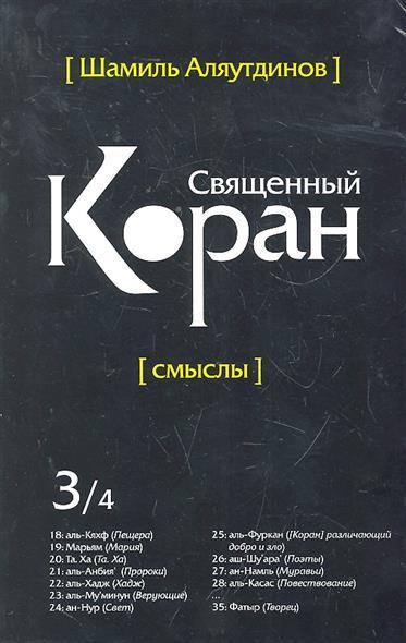Священный Коран Смыслы т.3/4тт