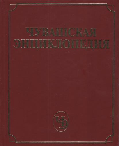Чувашская энциклопедия. Том 3 (М-С)
