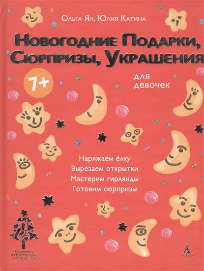 Новогодние подарки сюрпризы украшения Для девочек