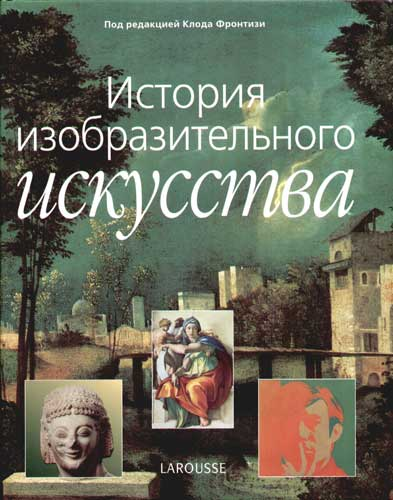 История изобразительного искусства
