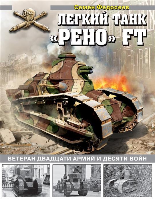 Федосеев С. Легкий танк «Рено» FT. Ветеран двадцати армий и десяти войн вырубщик для значков stand cutter d 56мм