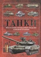 Танки. Все о самых легендарных моделях танковой техники