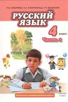 Русский язык. 4 класс, часть 1. Учебник