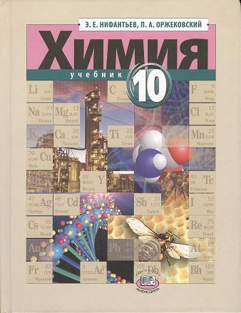 Химия. 10 класс. Учебник для общеобразовательных учреждений. 2-е издание, стереотипное
