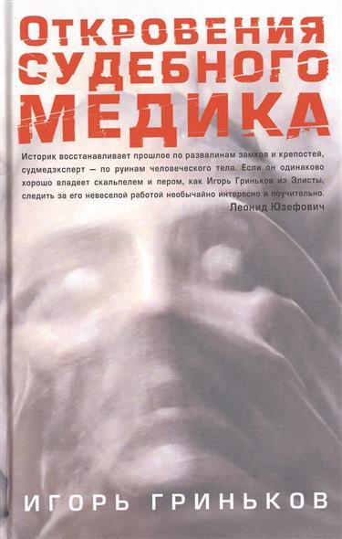 Гриньков И. Откровения судебного медика загадки и откровения никольской улицы
