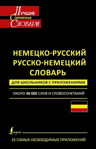 Немецко-русский. Русско-немецкий словарь для школьников с приложениями. Около 40 000 слов и словосочетаний