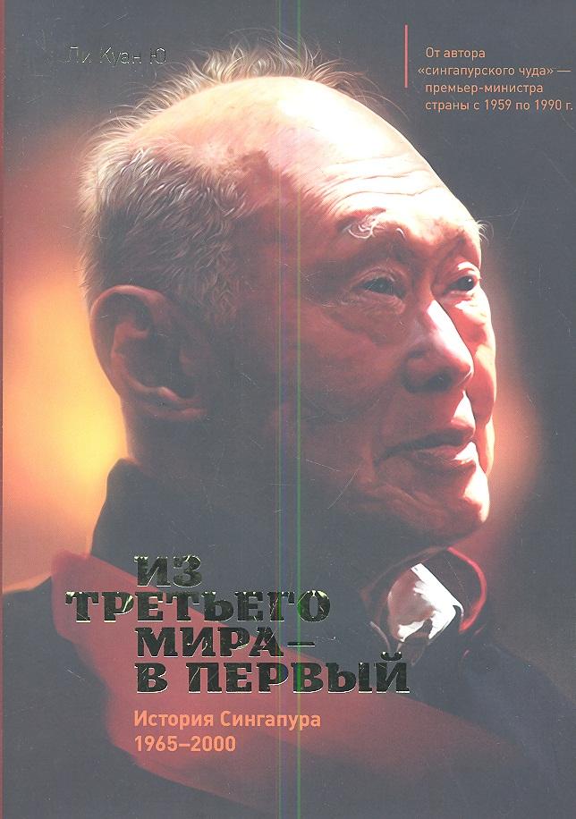 Ли Куан Ю Из третьего мира - в первый. История Сингапура (1965-2000)