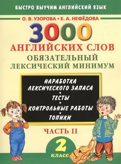 Книга 3000 английских слов. Обязательный лексический минимум. 2 класс. Часть II. Узорова О., Нефедова Е.