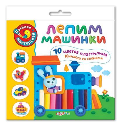 Набор для творчества Веселая мастерская Лепим машинки. 10 цветов пластилина. Книжка со схемами