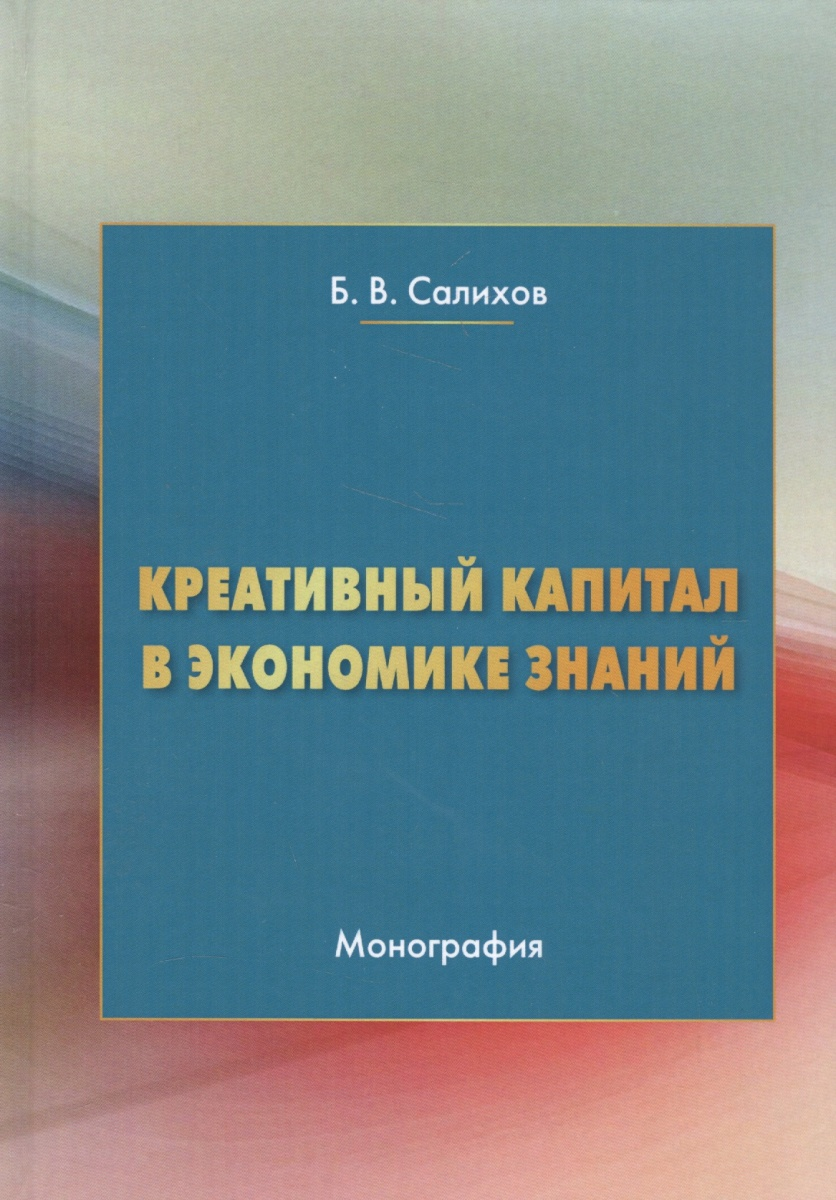 Книга Креативный капитал в экономике знаний. Монография. Салихов Б.