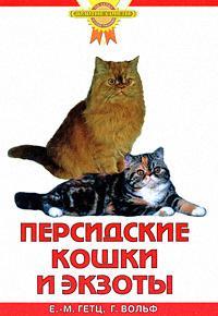 Гетц Е.-М., Вольф Г. Персидские кошки и экзоты