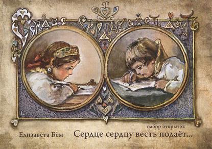 Сердце сердцу весть подает… Набор открыток