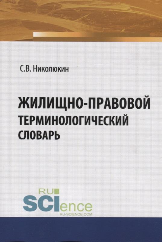 все цены на Николюкин С. Жилищно-правовой терминологический словарь онлайн