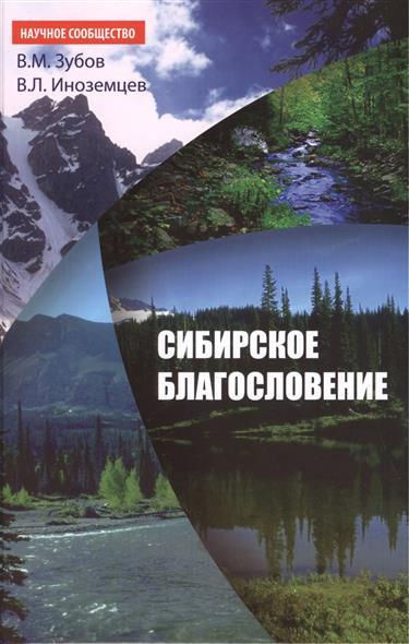 Зубов В., Иноземцев В. Сибирское благословение