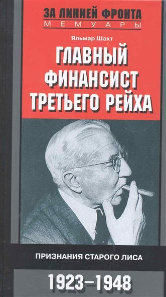 Шахт Я. Главный финансист Третьего рейха