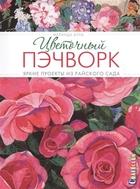 Цветочный пэчворк: Яркие проекты из райского сада