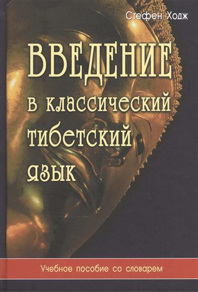 Ходж С. Введение в классический тибетский язык татьяна верниковская введение в польский язык